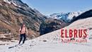 ELBRUS ПОДГОТОВКА к восхождению базовый лагерь Эльбрус бочки Redfox Elbrus race 2018 Часть 2