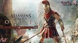 Assassin's Creed Odyssey. Часть #6. В поисках матери!!!