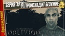 СЛОМАННЫЙ ГОРОД — The Elder Scrolls IV: Oblivion | Прохождение 14