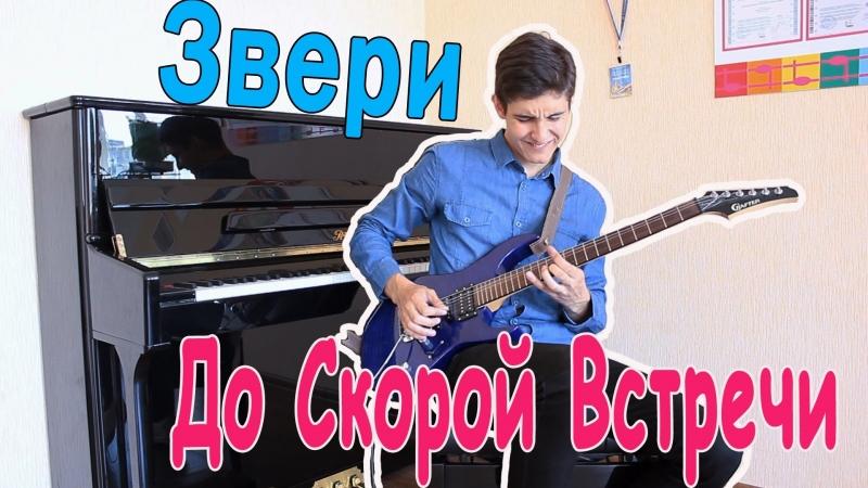 Звери - До Скорой Встречи ( cover )