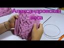 Аранский узор Александровская коса we knit needles a pattern
