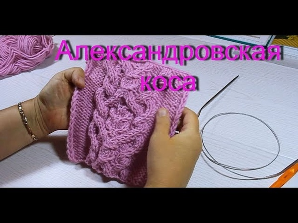 Аранский узор Александровская коса. we knit needles a pattern