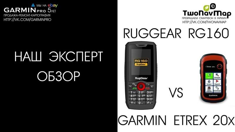 RugGear RG160 против Garmin eTrex 20x