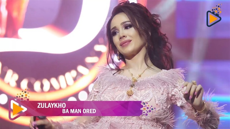 Zulaykho - Ba man ored | Зулайхо - Ба ман оред