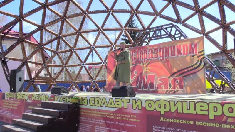 В городе Асино впервые прошел фестиваль военной песни среди трудовых коллективов.