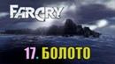 Прохождение Far Cry №17 Болото