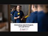 Психосоматика бесплодия. Дмитрий Троцкий