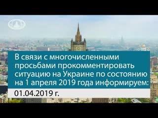 Экстренное заявление МИД России по ситуации на Украине