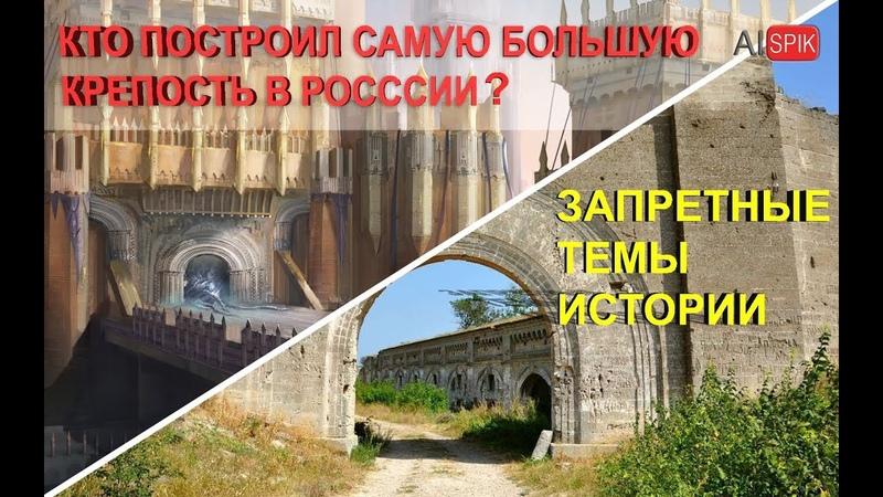 КТО построил САМУЮ БОЛЬШУЮ крепость РОССИИЗапретные темы ИСТОРИИ.AISPIK aispik айспик