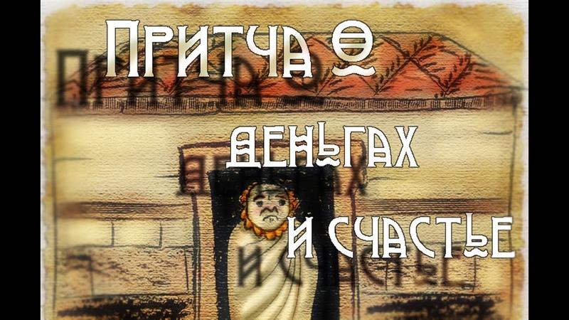 Притча о деньгах и счастье Мультфильм со смыслом История ночь, аудиокнига.