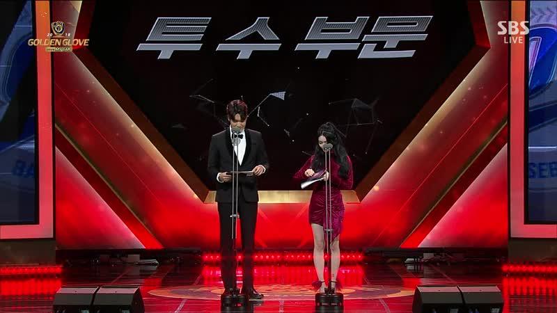 181210 SBS.2018 Golden Glove Awards. Chungha 'Love U시상'