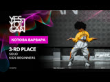 КОТОВА ВАРВАРА SOLO KIDS BEGINNERS 3 PLACE YES, YOU CAN 2