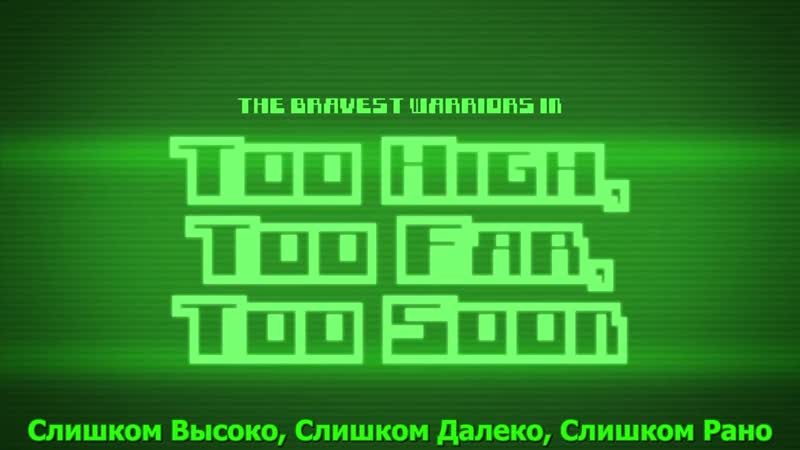 Bravest Warriors s04e30 - Too High, Too Far, Too Soon rus sub
