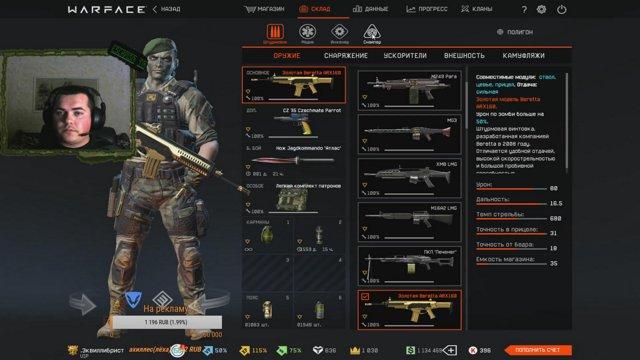 Warface back in game Вернулся и катаю