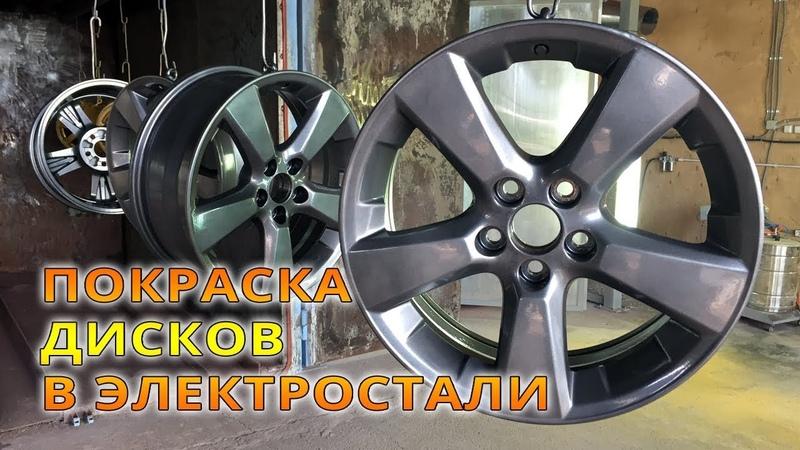 Порошковая покраска дисков в Электростали | Мокрый асфальт R17