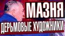 УБЛЮДОЧНОЕ ИЗОБРАЗИТЕЛЬНОЕ ИСКУССТВО feat. Бруньковский, Моисей Великанов Инквизитор Махоун