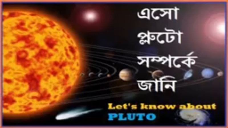 Let's know about Pluto planet