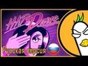RUS COVER Undertale Mettaton Song — HARD DRIVE На русском