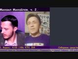 Интервью - певец и композитор, Мистер Шлягер Михаил Михайлов, ч. 2. . #интервью #Михайлов #шлягер #певец #композитор