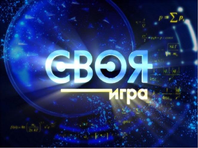 Афиша Краснодар Своя игра: Летний кубок - 2019