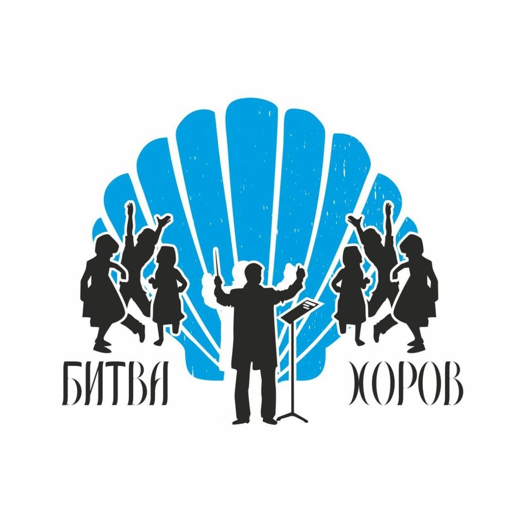 """Афиша Владивосток Финал конкурса """"Битва Хоров"""""""