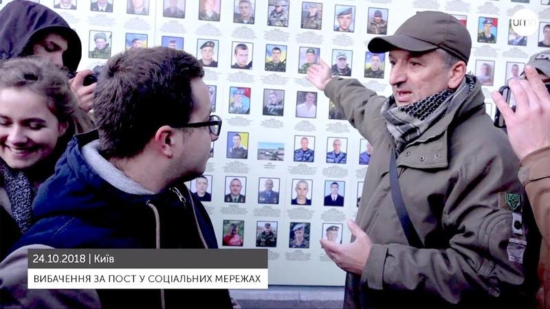 Вибачення за образи українських військових в соцмережах