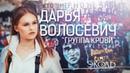 Дарья Волосевич 14 лет - Группа крови В.Цой