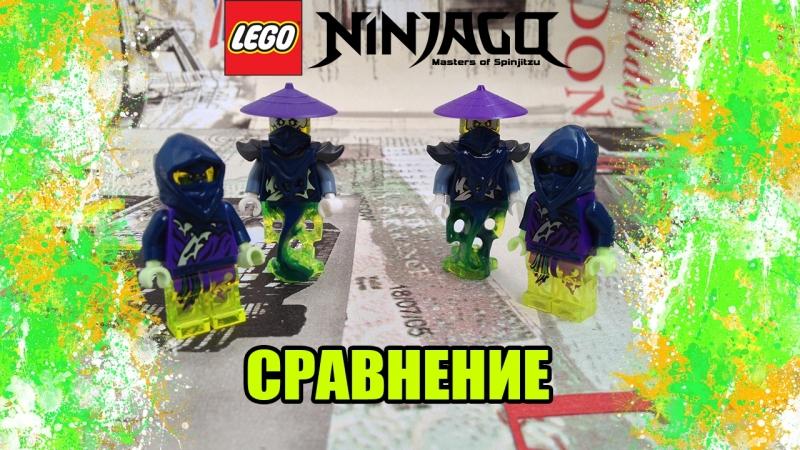 Сравнение - LEGO Ninjago Аттила и Гултар - оригинал против аналога - что лучше и выгоднее Часть 2