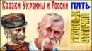 ✅ Казаки России и украинское казачество: 5 главных отличий и история казачества.
