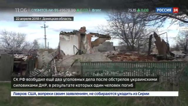 Новости на Россия 24 • СКР возбудил два уголовных дела по факту обстрелов Донбасса