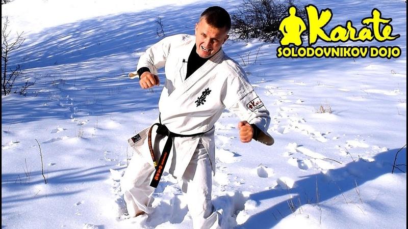 Снежный человек   Как заниматься каратэ босиком на снегу   Snowman! Barefoot in the snow