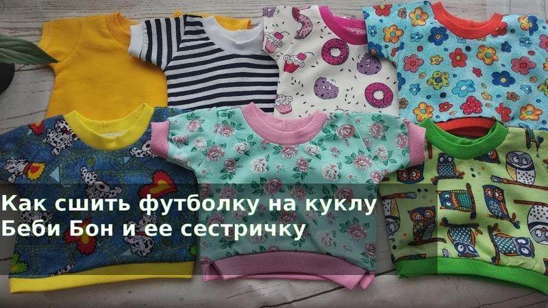 МК Как сшить футболку на куклу Беби Бон и ее сестричку