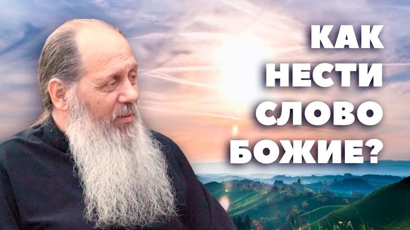 Как нести слово Божие? Актуальное интервью (о. Владимир Головин)