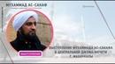 Выступление Мухаммада ас-Сакафа в Центральной джума-мечети г. Махачкалы