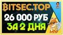 ЗАРАБОТАЛ ЗА 2 ДНЯ 26 000 РУБЛЕЙ В ПРОЕКТЕ BITSEC И ИНВЕСТИРУЮ ЕЩЕ 10 000 РУБ ArturProfit