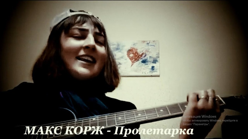 Макс Корж - Пролетарка (cover by Yulets_Dudets)