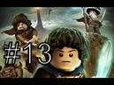 PS3LEGO The Lord of the Rings. Прохождение 13 «Тайная лестница»