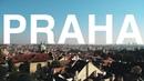 Евротур: Прага, Чехия