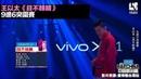 王以太《 目不轉睛》9進6突圍賽 中國新說唱