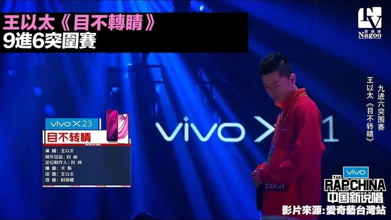 王以太《 目不轉睛》9進6突圍賽|中國新說唱