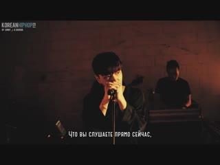 [RUS SUB] Simon Dominic feat. Kim Jong Seo - Demolition man