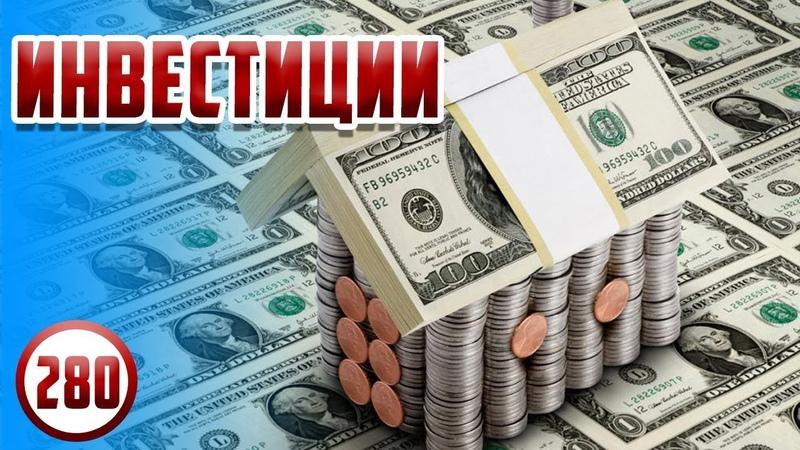 ✅ ИНВЕСТИЦИИ В НЕДВИЖИМОСТЬ куда вложить деньги Сочи