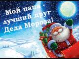 Мой папа - лучший друг Деда Мороза!