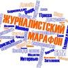 """ЖУРНАЛИСТСКИЙ МАРАФОН"""