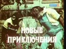 Новые приключения Донни и Микки 1973