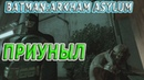 Batman Arkham Asylum►Спасаю врачей от Джокера►Полное прохождение на русском