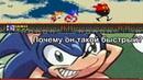 Тупые, странные, бесящие моменты в играх Sonic The Hedgehog