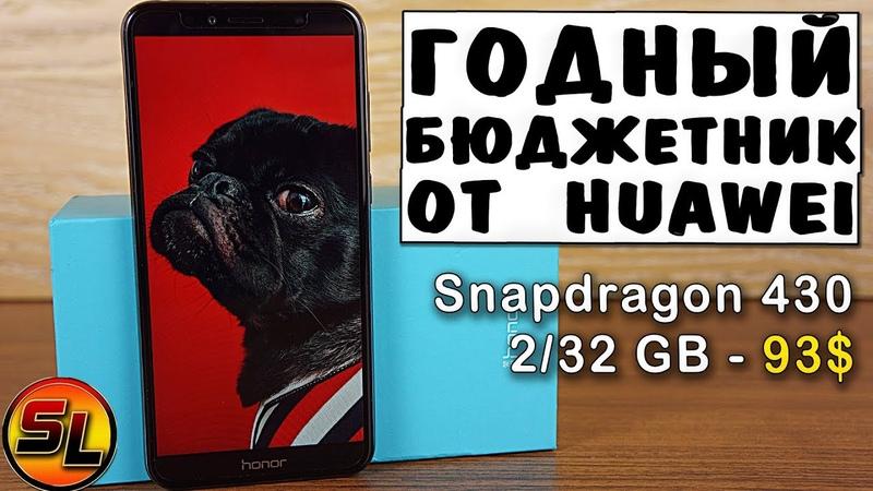 Honor 7A полный обзор годного бюджетника от Huawei, Xiaomi c Meizu напряглись! Review