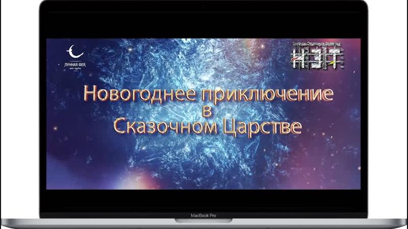 Конкурс Новогоднее приключение в Сказочном Царстве
