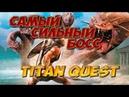 Titan Quest Ragnarok Кто самый сильный босс игры?